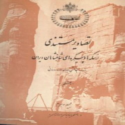 کتاب تصاویر مستندی از سکه ها و پیکره های شاهنشاهان ایران